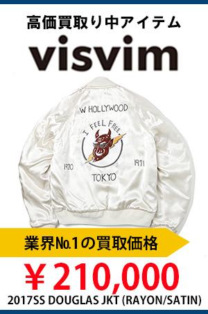 visvim DOUGLAS JKT (RAYON/SATIN)  21万円にてお買取させていただきます!