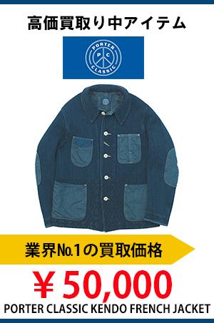 PORTER CLASSIC KENDO フレンチジャケット 5万円でお買取しました!