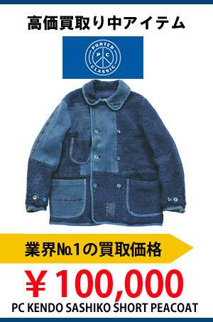 PORTER CLASSIC KENDO SASHIKO SHORT PEACOAT 10万円でお買取いたします!