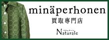 ミナペルホネン宅配買取専門サイト ナチュラーレ